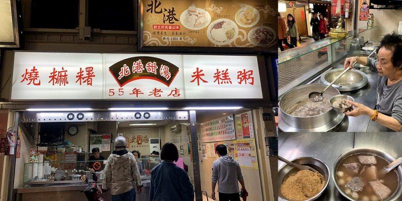 台北龍山寺站美食 北港甜湯 艋舺華西街夜市裡的客家燒麻糬 55年老店