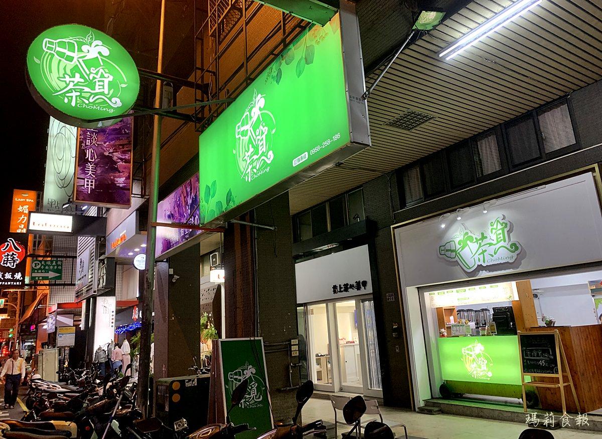 茶覓,台中南屯飲料店