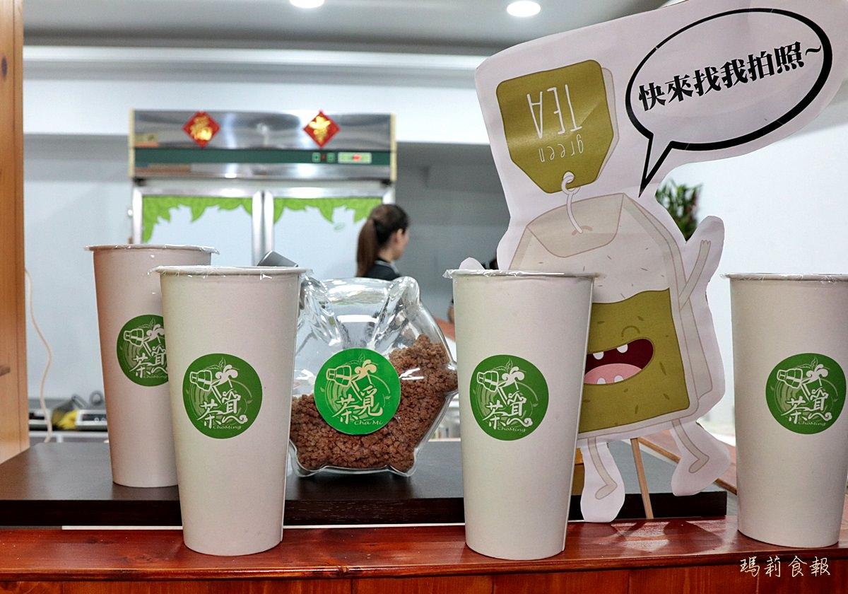 茶覓飲品專賣店的白色專用杯,台中南屯飲料,茶覓飲品專賣店,手工炒糖,生態有機茶,老欉阿薩姆紅茶必點