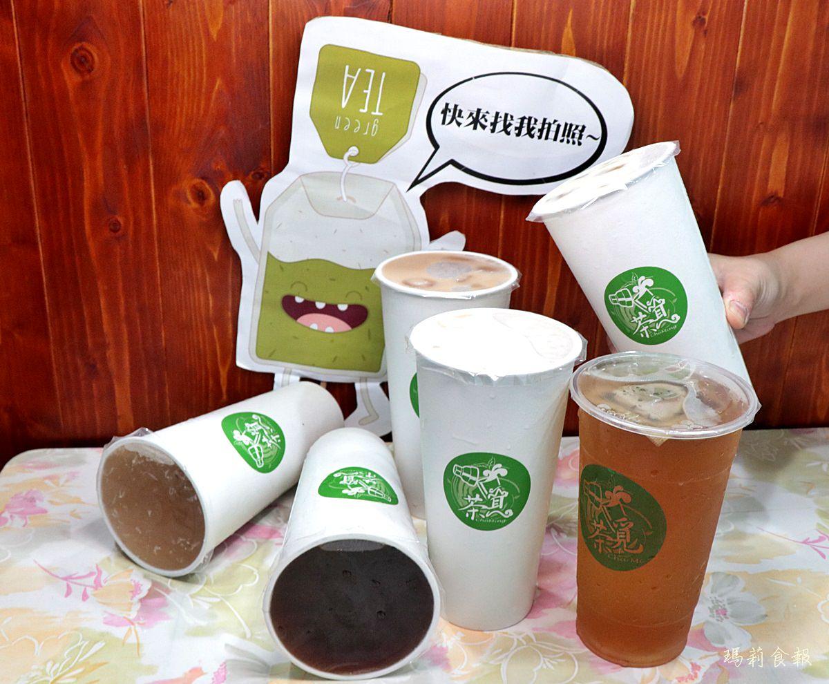 茶覓飲料打卡優惠活動