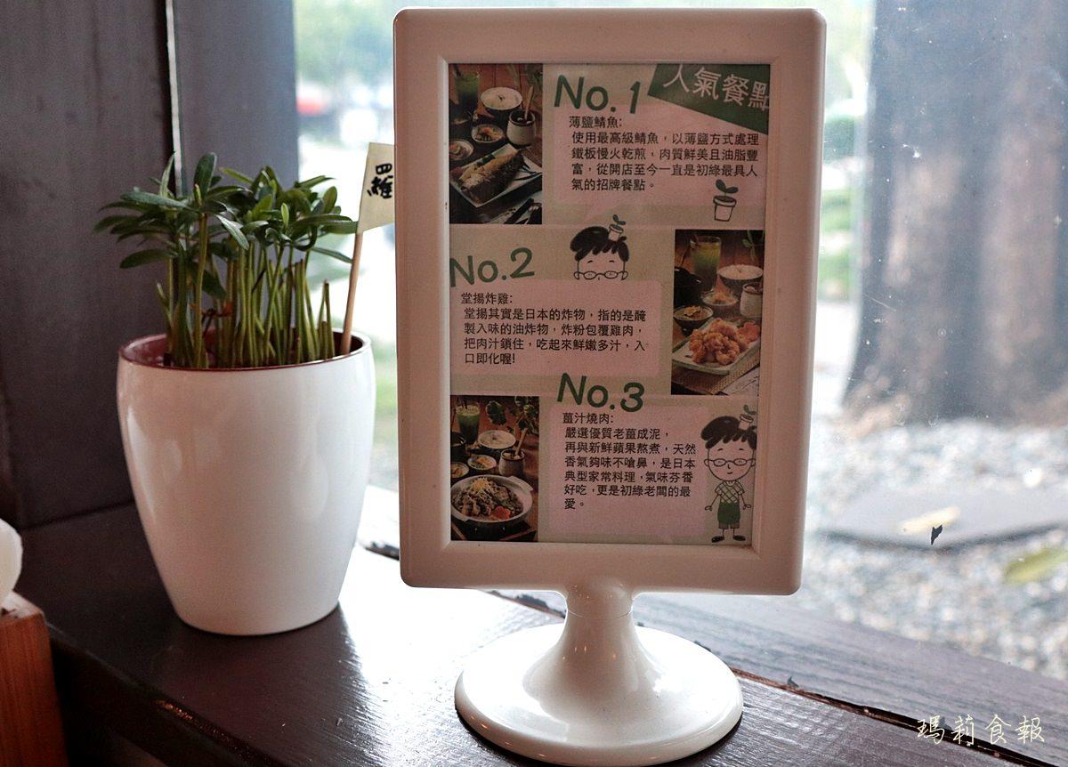 台中北區美食,初綠和風定食抹茶專賣,初綠抹茶專賣,抹茶鬆餅,台中早午餐