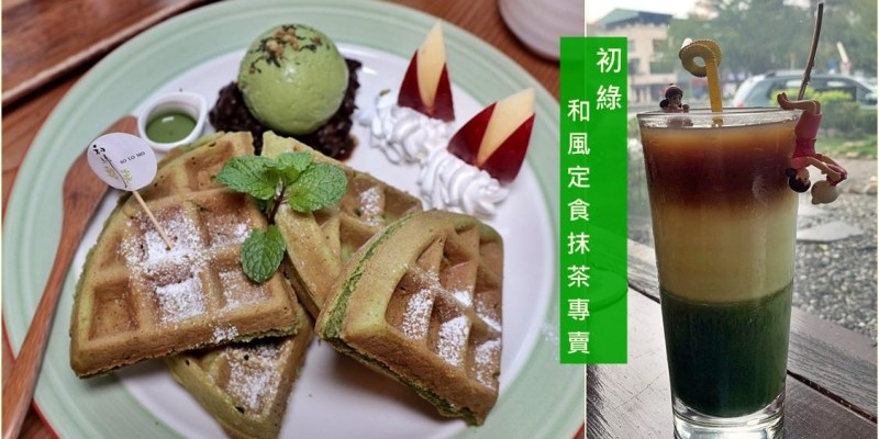 台中北區美食|初綠和風定食抹茶專賣 北海道湯咖哩 抹茶鬆餅必點 鄰近中國醫藥大學