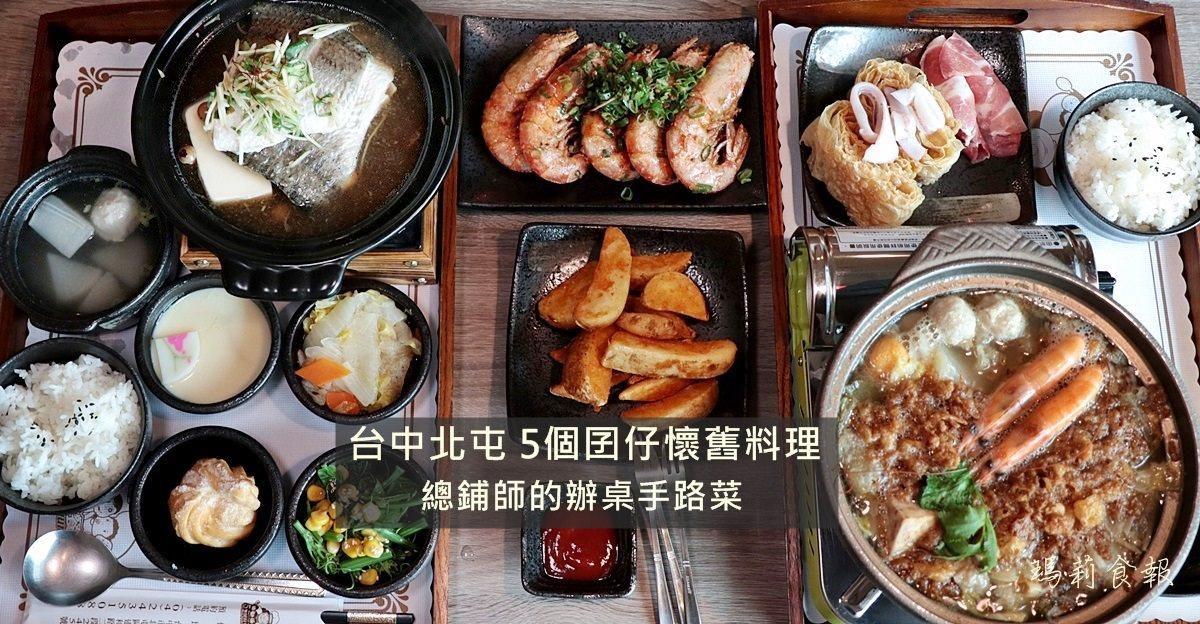 北屯5個囝仔懷舊料理,辦桌菜一個人或多人聚餐都可以,台中台菜,總鋪師的辦桌手路菜
