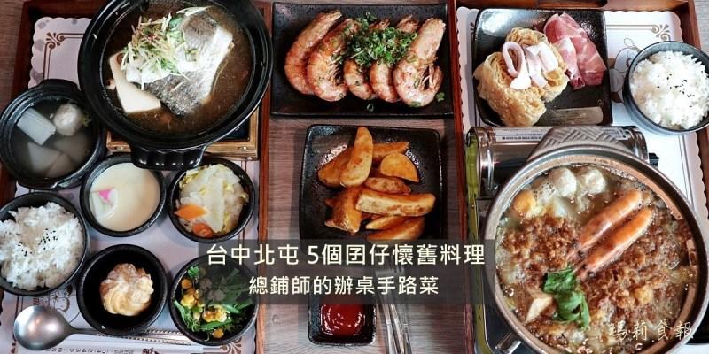 北屯美食 5個囝仔懷舊料理 傳統辦桌料理一個人、多人聚餐都可以 台中台菜推薦