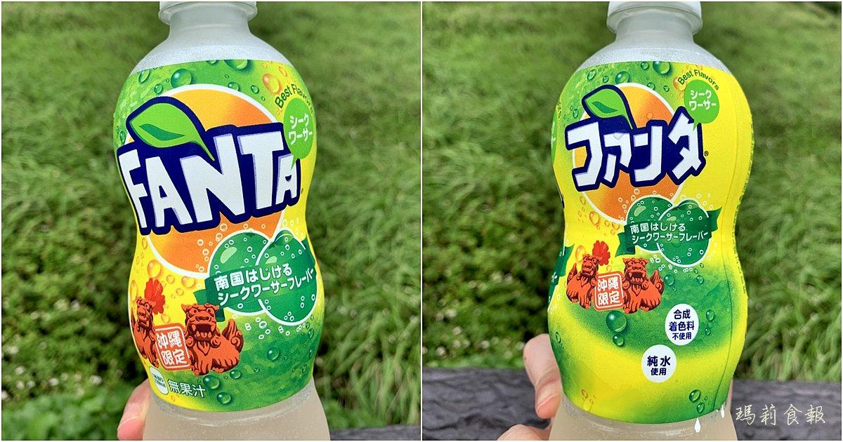 日本自助,沖繩限定,金桔檸檬口味的芬達汽水,透明飲料,芬達金桔檸檬口味汽水