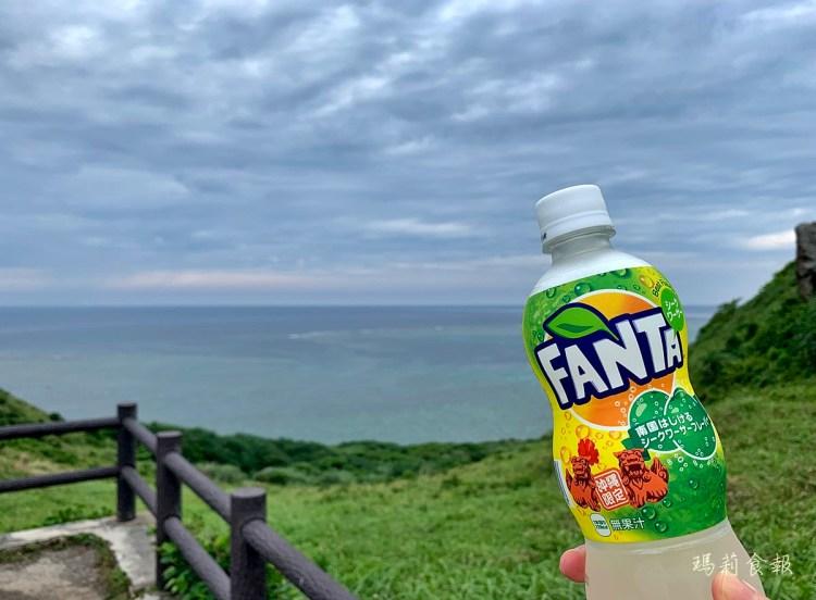 沖繩石垣島|沖繩限定 金桔檸檬口味的芬達汽水 透明飲料又一發