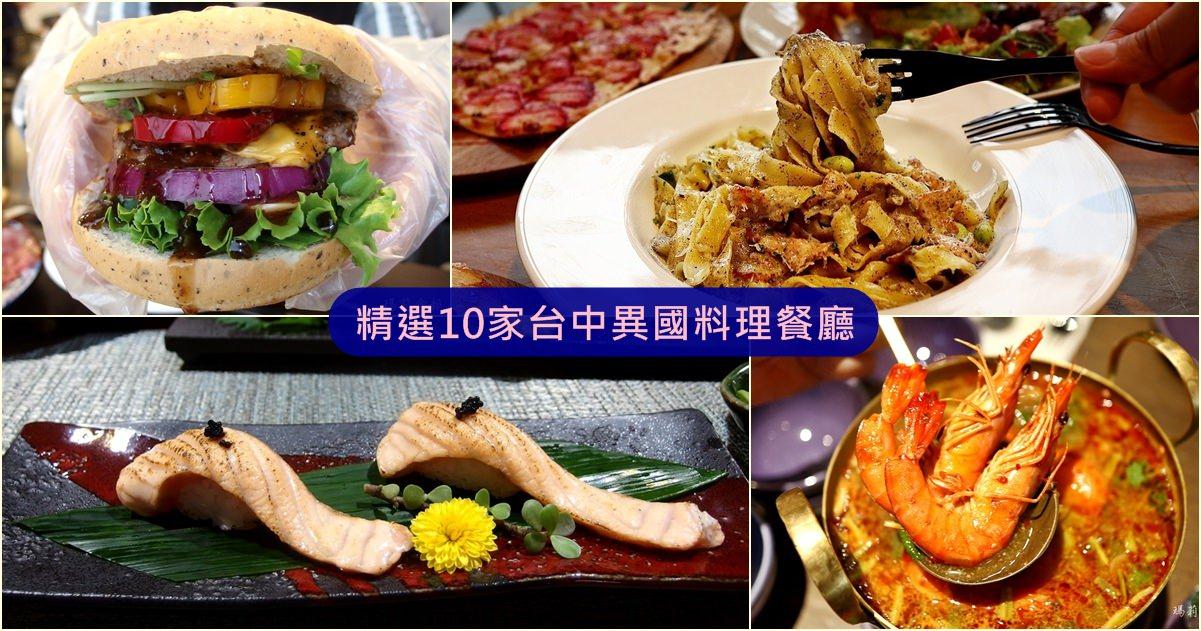 精選10家台中異國料理餐廳