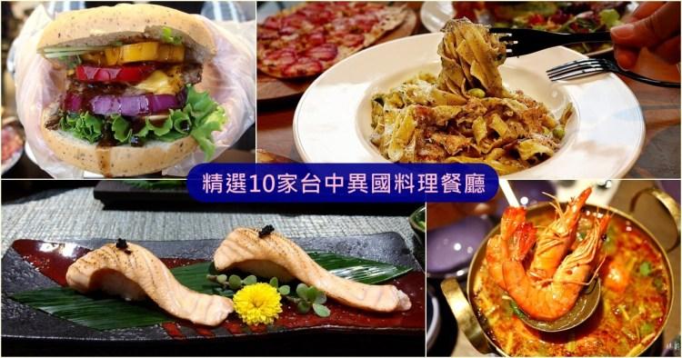 精選10家台中異國料理餐廳|泰、日、美、英、義、越式餐廳推薦(201906更新)