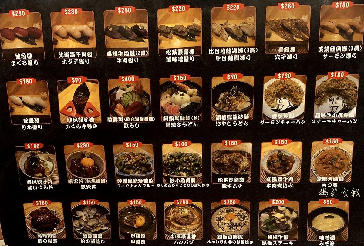 台中西區美食,有樂町居食屋,平價的日式居酒屋,有樂町居食屋菜單,科博館週邊美食推薦