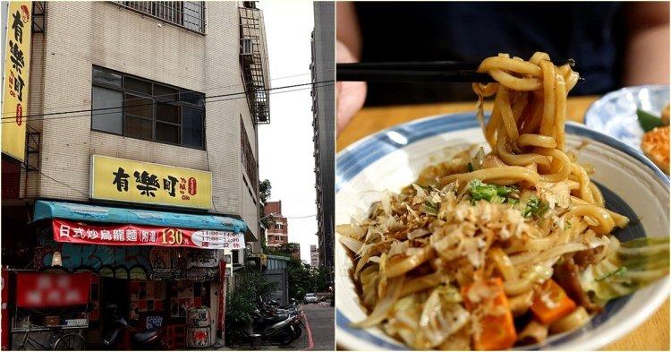 台中西區|有樂町居食屋 平價的日式居酒屋(附菜單)料理豐富美味 科博館週邊美食推薦