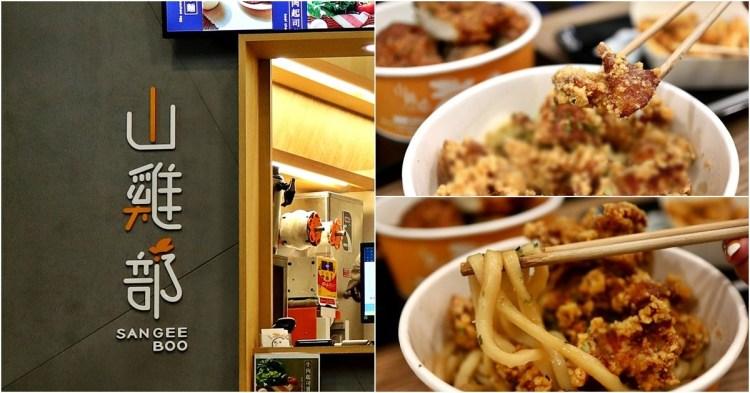 台中北區美食 山雞部(附菜單) 一中商圈平價速食 食尚玩家推薦