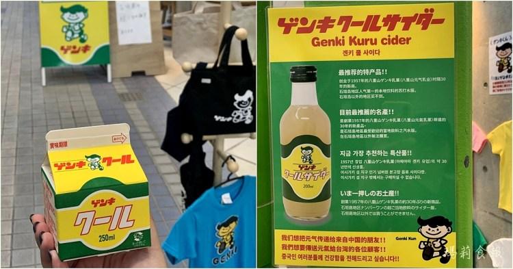 沖繩石垣島|乳酸菌飲料 八重山元氣乳業(八重山ゲンキ乳業) 沖繩限定販售