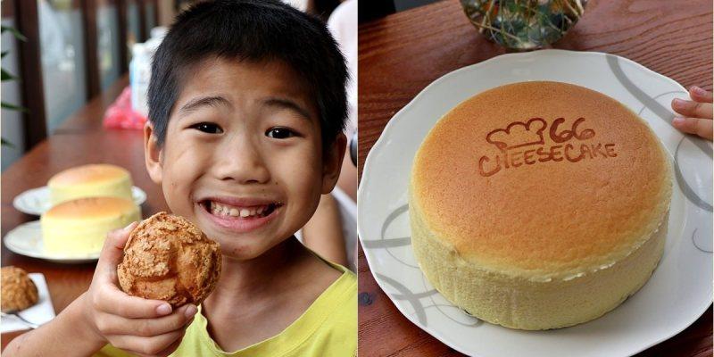 彰化美食|溪湖糖廠 66 cheesecake 輕乳酪蛋糕 綿鬆柔軟可口誘人 每日新鮮現烤 溪湖必吃