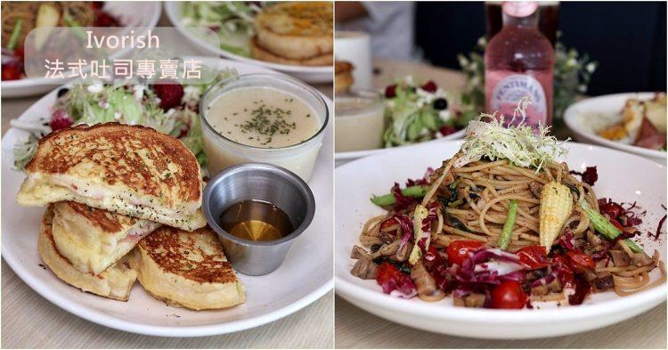 台中三井Outlet美食|Ivorish法式土司專賣店 日本九州福岡來的超人氣法式吐司