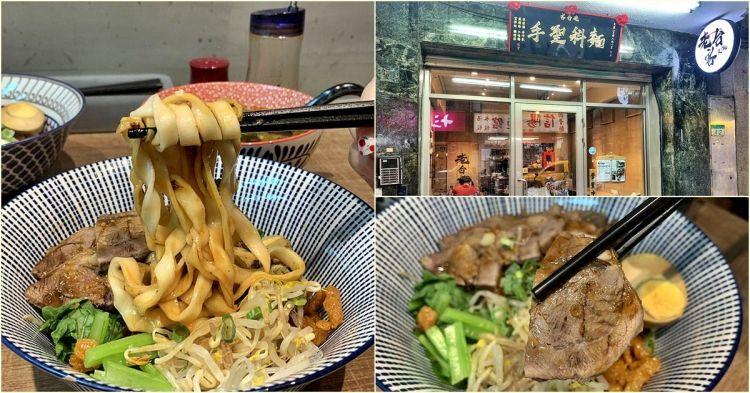 捷運台北站|老台客食麵(附菜單)平價台式麵食 鄰近北車、台灣博物館 波波黛莉也推薦