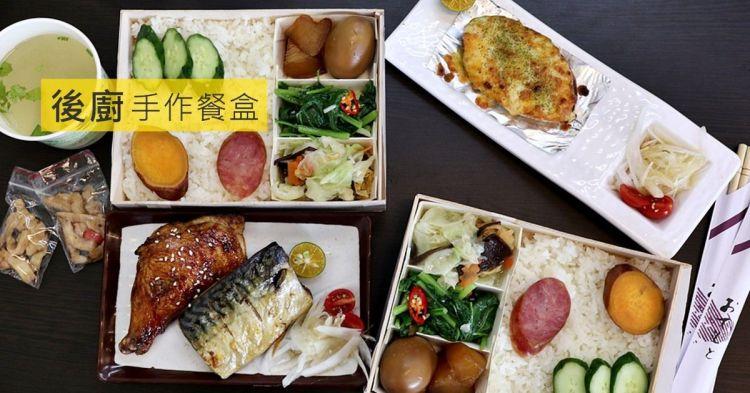 台中便當推薦|後廚手作餐盒(附菜單)少油鹽的健康平價好選擇 起司烤鮭魚必點 可外送