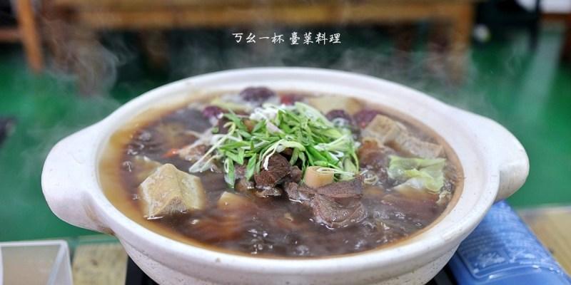 台中豐原美食 ㄎㄠ一杯臺菜料理(附菜單)古早味的平價台式熱炒 功夫芋頭鴨必點