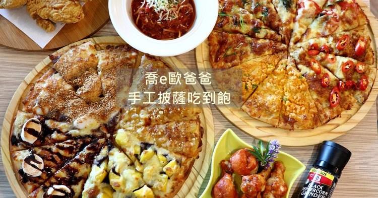 台中東區|喬e歐爸爸 手工披薩吃到飽 新時代店 二十多種口味披薩 壽星五折優惠