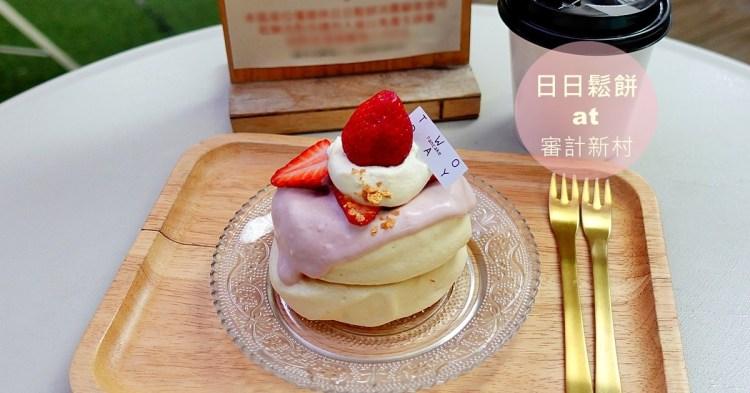 台中西區 日日鬆餅(附菜單)平價舒芙蕾鬆餅 細緻口感 審計新村必吃美食