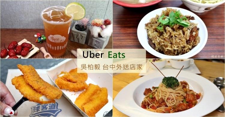 台中 Uber Eats 優食 外送人氣美食懶人包|Uber Eats 吳柏毅 宅在家裡吃美食