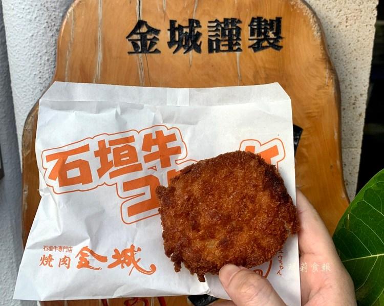 石垣牛可樂餅 石垣牛專賣 燒肉金城 沖繩 石垣島不能錯過的必吃美食