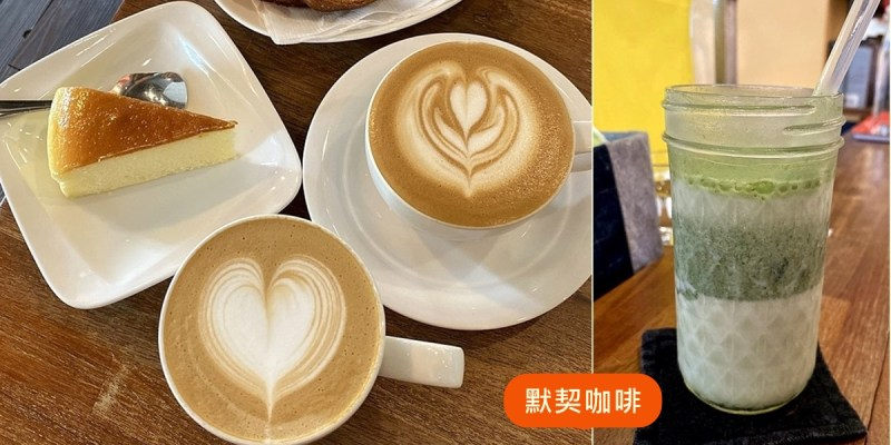 默契咖啡 台中獨立咖啡館推薦 用麻薏奶茶迎接夏天 溪底遙拿鐵必喝 西屯咖啡點心輕食(附菜單)