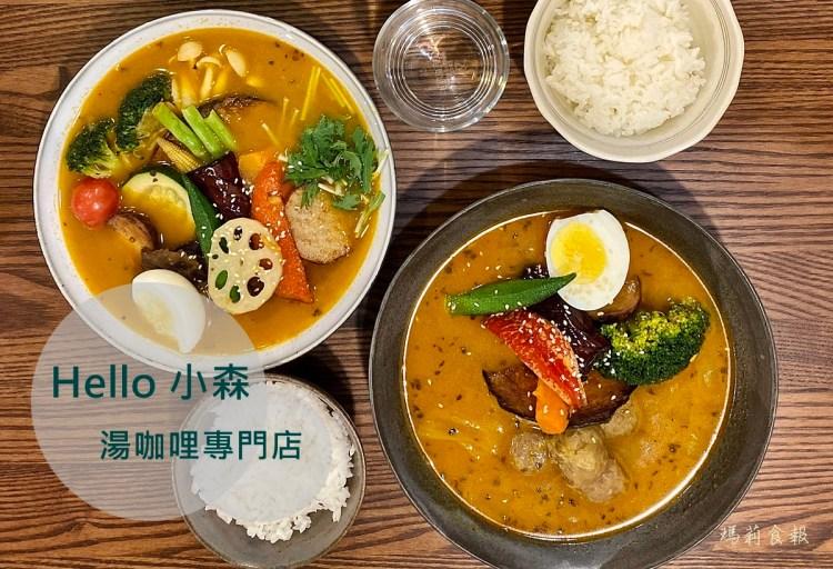 Hello小森|北海道湯咖哩專賣 十六種野菜湯咖哩必點 台中南屯美食(附菜單)