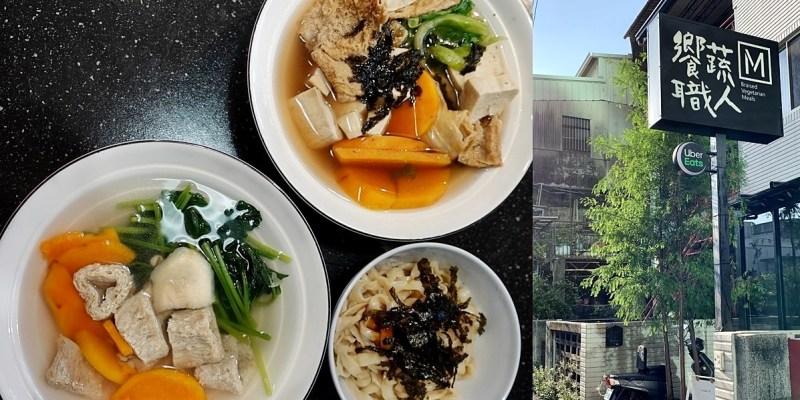 饗蔬職人 一中參代店|創意素食滷味 六種湯頭 乾湯兩吃 鄰近中友 台中北區美食(純素)