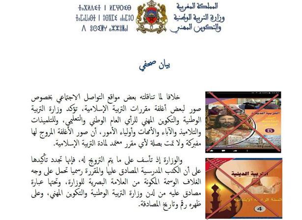 """بلاغ رسمي حول """"صور الأغلفة المروج لها لمقرر مادة التربية الإسلامية"""""""