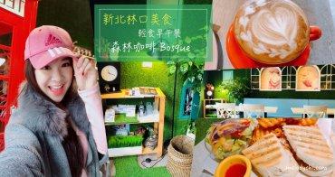 【林口咖啡廳】森林咖啡 Bosque café|溫馨愜意的美式鄉村風・輕食早午餐(有免費插座、WIFI)