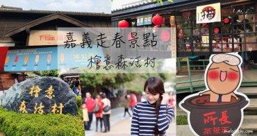 【嘉義景點】初一走春。檜意森活村 嘉義東區的小京都。所長茶葉蛋、冰公子、福義軒等伴手禮