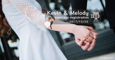 【Wedding】我們結婚了!溫馨歡樂的「結婚登記日」~Part1 戶政事務所♥攝影紀錄by CJ papa