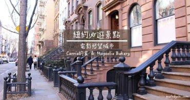 【紐約】電影慾望城市景點|紐約超人氣杯子蛋糕Magnolia Bakery、凱莉的家(Carrie's house)