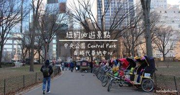 【紐約】必遊景點 曼哈頓後花園~中央公園Central Park、時代華納中心
