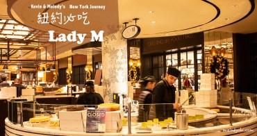 【紐約】必吃甜點|Lady M 千層蛋糕。The Plaza Hotel 免排隊的好選擇!