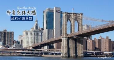 【紐約】必遊景點 布魯克林大橋Brooklyn bridge・百年歷史、全美國最老的懸索橋