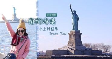 【紐約】南街海港。體驗搭乘水上計程車(Water Taxi),欣賞自由女神像與埃利斯島