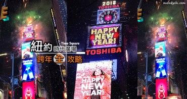 【紐約】時代廣場(Time Square)跨年全攻略 三種選擇規劃~教你如何在搖滾區看著落球 (Ball Drop) 倒數迎接新年!〈內含不用排隊人擠人、免受凍的進入前排倒數攻略〉