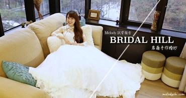 【婚紗禮服】BRIDAL HILL 席爾手作婚紗 找到屬於自己的百變風格~從經典白紗到特殊色晚禮服都一應俱全!