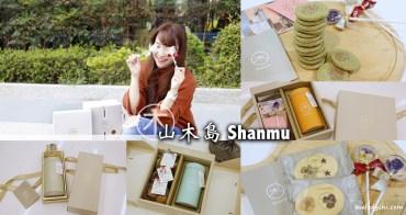 【喜餅試吃】山木島Shanmu|不只是高質感的喜餅,也是傳遞台灣溫度與幸福滋味的伴手禮!