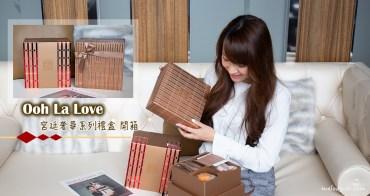 【喜餅開箱】Ooh La Love 法式手工喜餅|年度最美、最華麗的「宮廷奢華系列」禮盒~開箱啦!