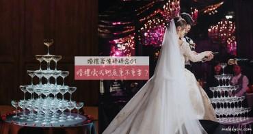 【婚禮籌備碎碎念01】婚禮儀式到底重不重要?(分享我沒有任何古禮,一樣回憶滿滿的婚禮!)