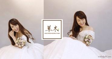 【婚紗禮服】草木攝影工作室丨桃園中壢,最暖心的服務,讓你找回令人怦然心動的戀愛滋味!