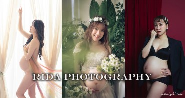 【孕婦寫真】Rida Photography|用女攝影師溫柔細膩的視角,完美記錄下三種不同風格的我!全裸拍攝也能超自在、安心!