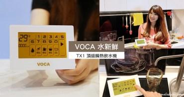 【居家生活】VOCA TX1 頂級瞬熱飲水機|超時尚無線觸控面板,可自由設定溫度及水量,省電又不佔空間,每一刻都給我最新鮮的好水!