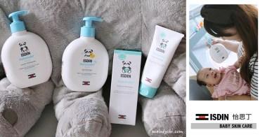 【育兒好物】西班牙第一藥妝品牌-ISDIN怡思丁:二合一洗髮沐浴露、潤膚乳液、護臀霜,幫媽媽細心呵護寶貝嬌嫩的肌膚,散發迷人的淡淡嬰兒香!