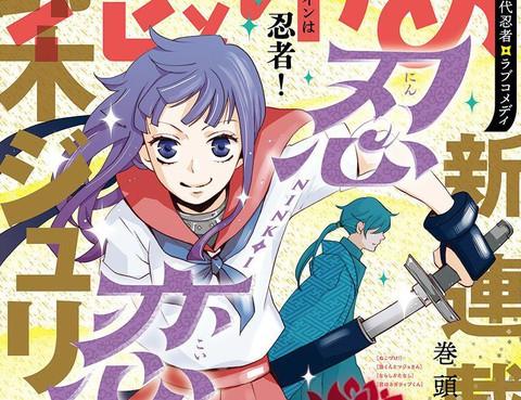 忍戀更新至第20話(31P) - 鈴木JULIETTA熱門免費漫畫 - 漫畫屋