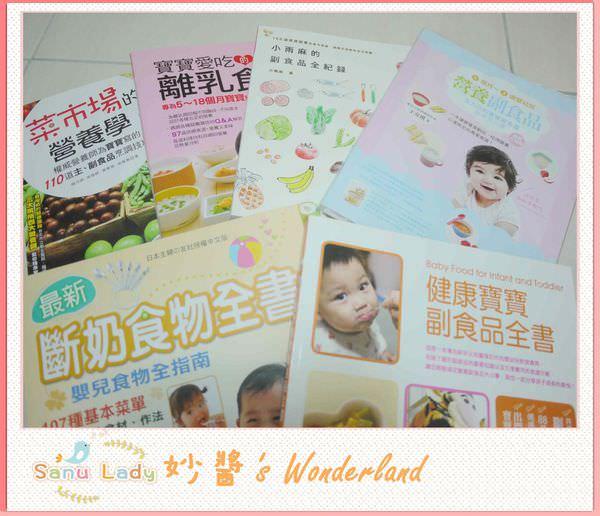 【育兒】6本副食品工具書分享~新手媽媽的口袋書單