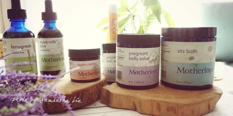 我的孕期保養到產後哺乳交給最天然的<大地之愛 motherlove>