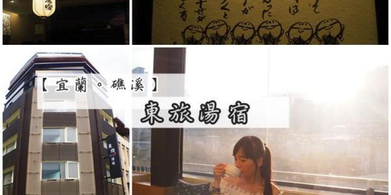 //遊宿。宜蘭礁溪//泡湯、住宿、小澡堂,親子旅遊推薦【東旅湯宿】日式溫泉旅館